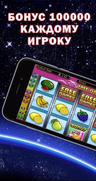 Клуб - Игровые слоты онлайн screenshot 2