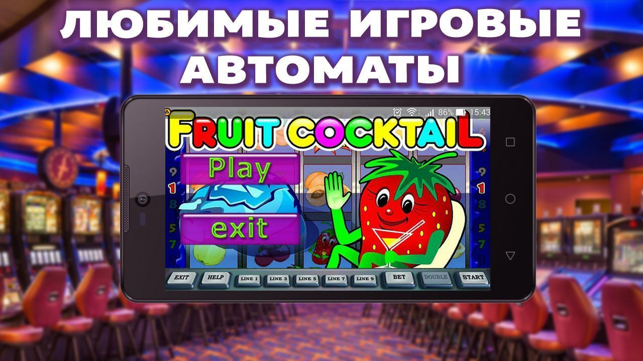 Игровые аппараты на телефон клубнички последний день казино харламов и батрутдинов