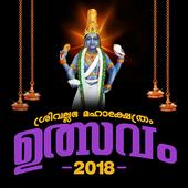 Sreevallabha Ulsavam 2018 icon