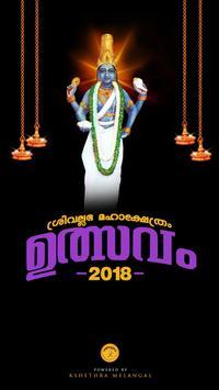 Sreevallabha Ulsavam 2018 poster