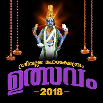 Sreevallabha Ulsavam 2018 apk screenshot
