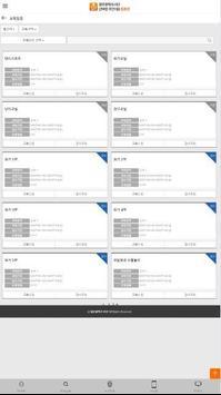주민이음 통통넷시스템 screenshot 1