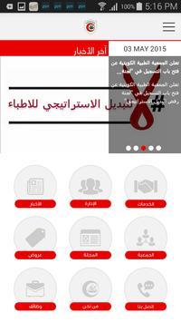 Kuwait Medical Association apk screenshot