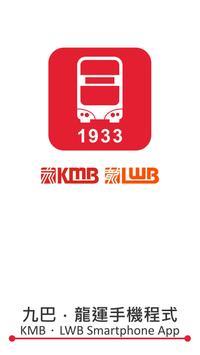 APP 1933 - KMB.LWB 海报