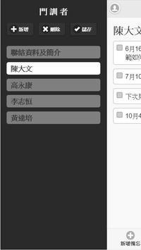門訓備忘錄 screenshot 3