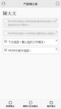 門訓備忘錄 screenshot 5