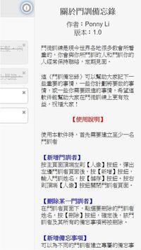門訓備忘錄 screenshot 6