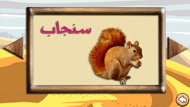 Kids Arabic Alphabet Numbers screenshot 2