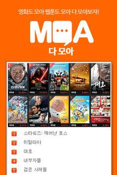 다모아 영화_웹툰가이드 - 영화,웹툰,포토툰 screenshot 1