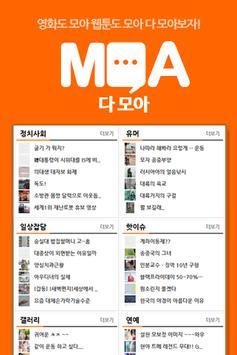 다모아 영화_웹툰가이드 - 영화,웹툰,포토툰 screenshot 3