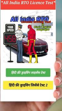 License Test poster