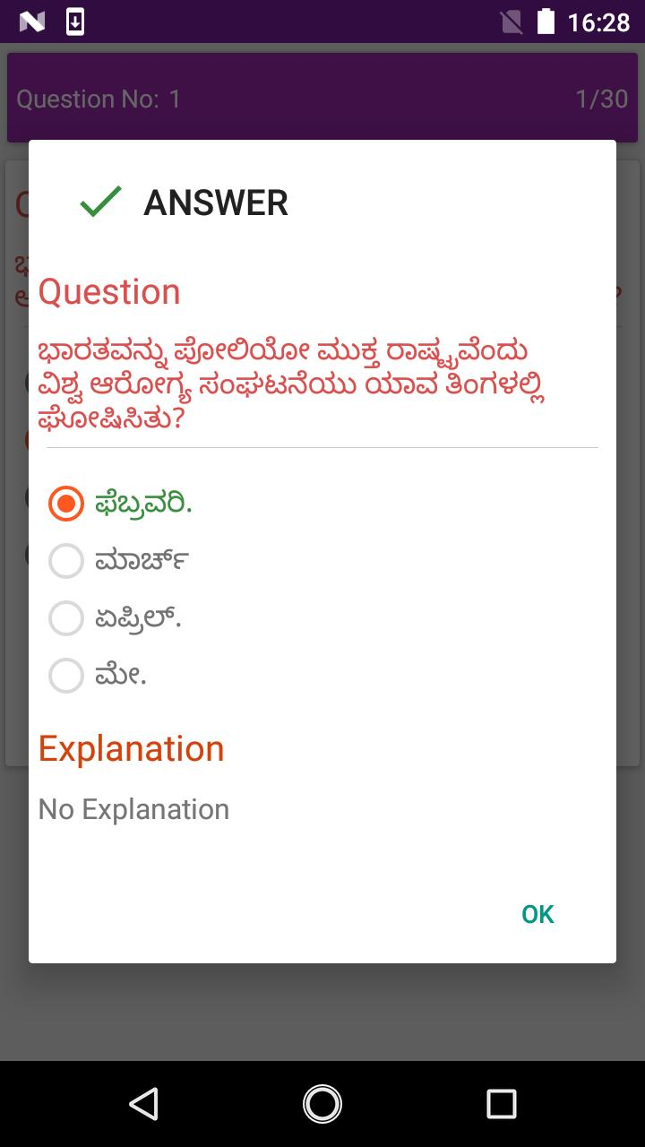 Kannada GK for Android - APK Download
