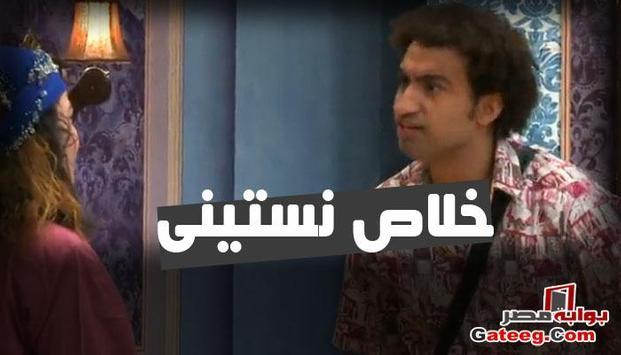 مسرح مصر وصل أجمل التعليقات screenshot 5