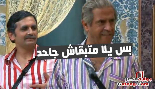 مسرح مصر وصل أجمل التعليقات poster