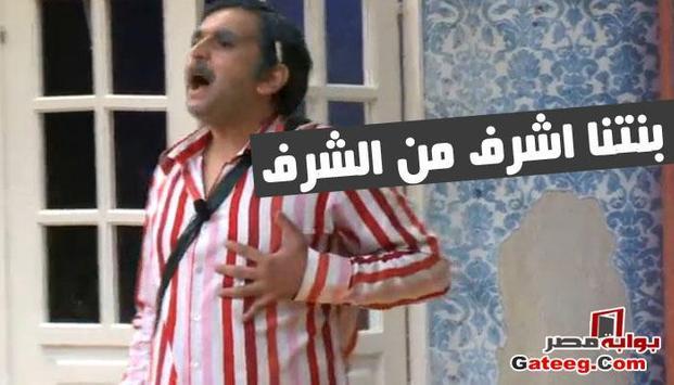 مسرح مصر وصل أجمل التعليقات screenshot 1