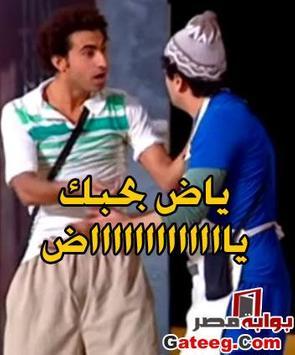 مسرح مصر وصل أجمل التعليقات screenshot 2