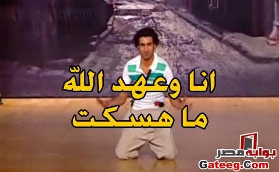 مسرح مصر وصل أجمل التعليقات screenshot 3