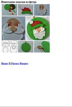 Книга поделок apk screenshot