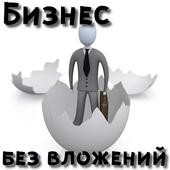 Бизнес без вложений icon