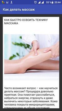 Как делать массаж poster
