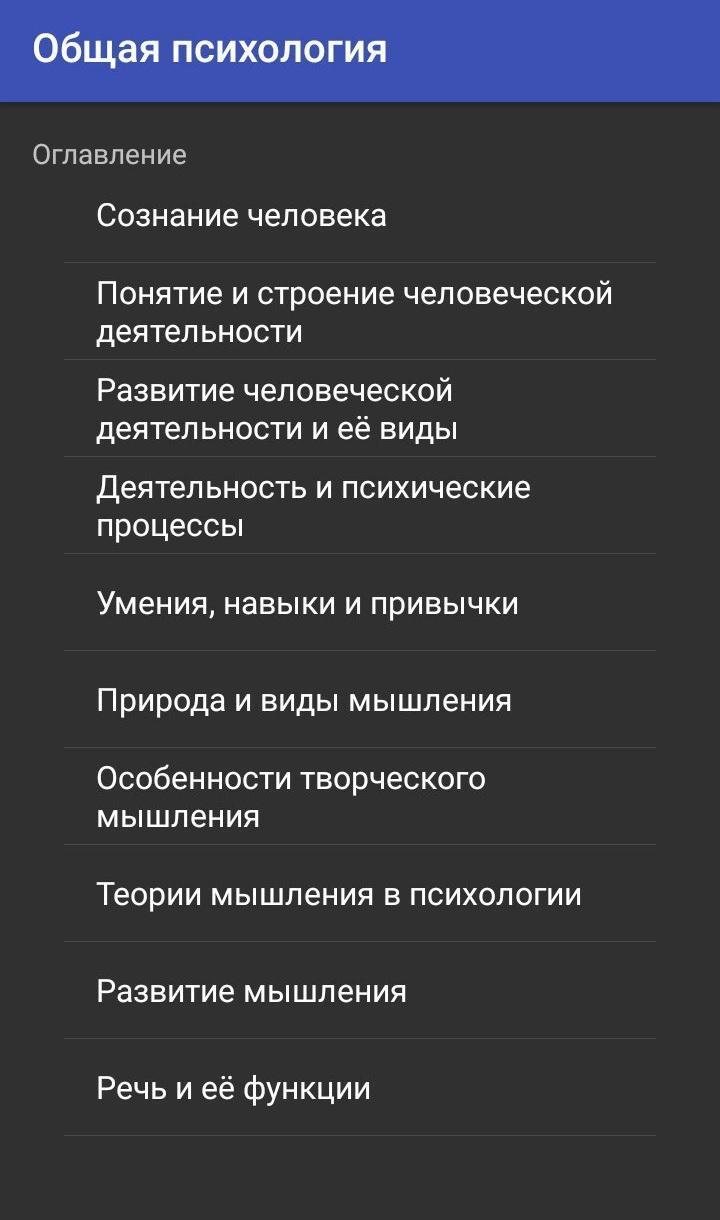 Общая Психология poster