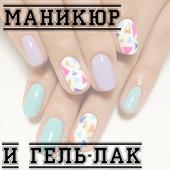 Маникюр и гель-лак icon