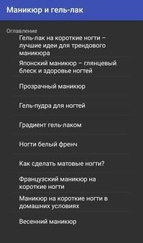 Маникюр и гель-лак apk screenshot