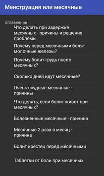 Менструация или месячные screenshot 2