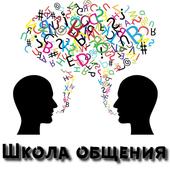 Школа общения icon