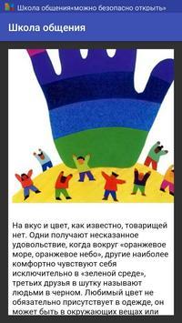 Школа общения poster