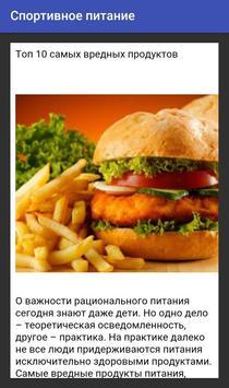 Спортивное питание screenshot 1