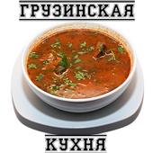 Рецепты грузинских блюд icon