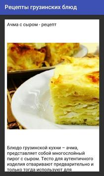 Рецепты грузинских блюд screenshot 1