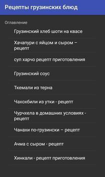 Рецепты грузинских блюд screenshot 2