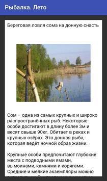 Рыбалка. Лето poster