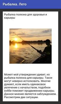 Рыбалка. Лето apk screenshot