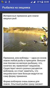 Рыбалка на хищника poster