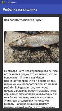 Рыбалка на хищника apk screenshot