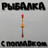Рыбалка с поплавком icon
