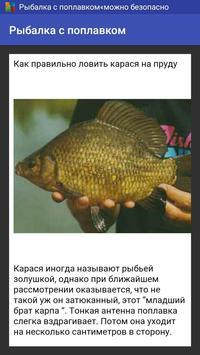 Рыбалка с поплавком poster