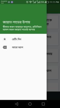 Jannat - জান্নাত লাভের আমল screenshot 4
