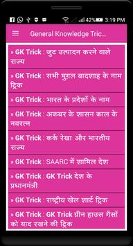 General Knowledge Trick In Hindi poster