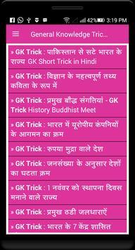 General Knowledge Trick In Hindi apk screenshot