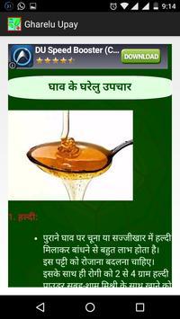 घरेलू उपचार Home remedies apk screenshot