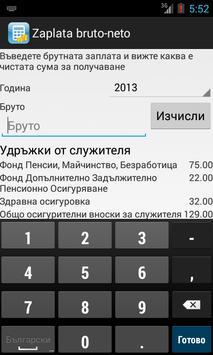 Заплата бруто-нето калкулатор poster
