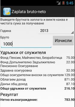 Заплата бруто-нето калкулатор apk screenshot