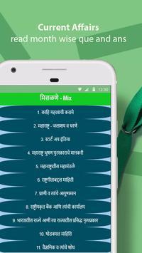 Marathi screenshot 2