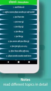 Marathi screenshot 3