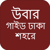 How to earn by using your car-কিভাবে গাড়ি দিয়ে আয়? icon