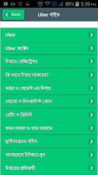 How to earn by using your car-কিভাবে গাড়ি দিয়ে আয়? poster